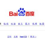 La versione cinese dei siti globali